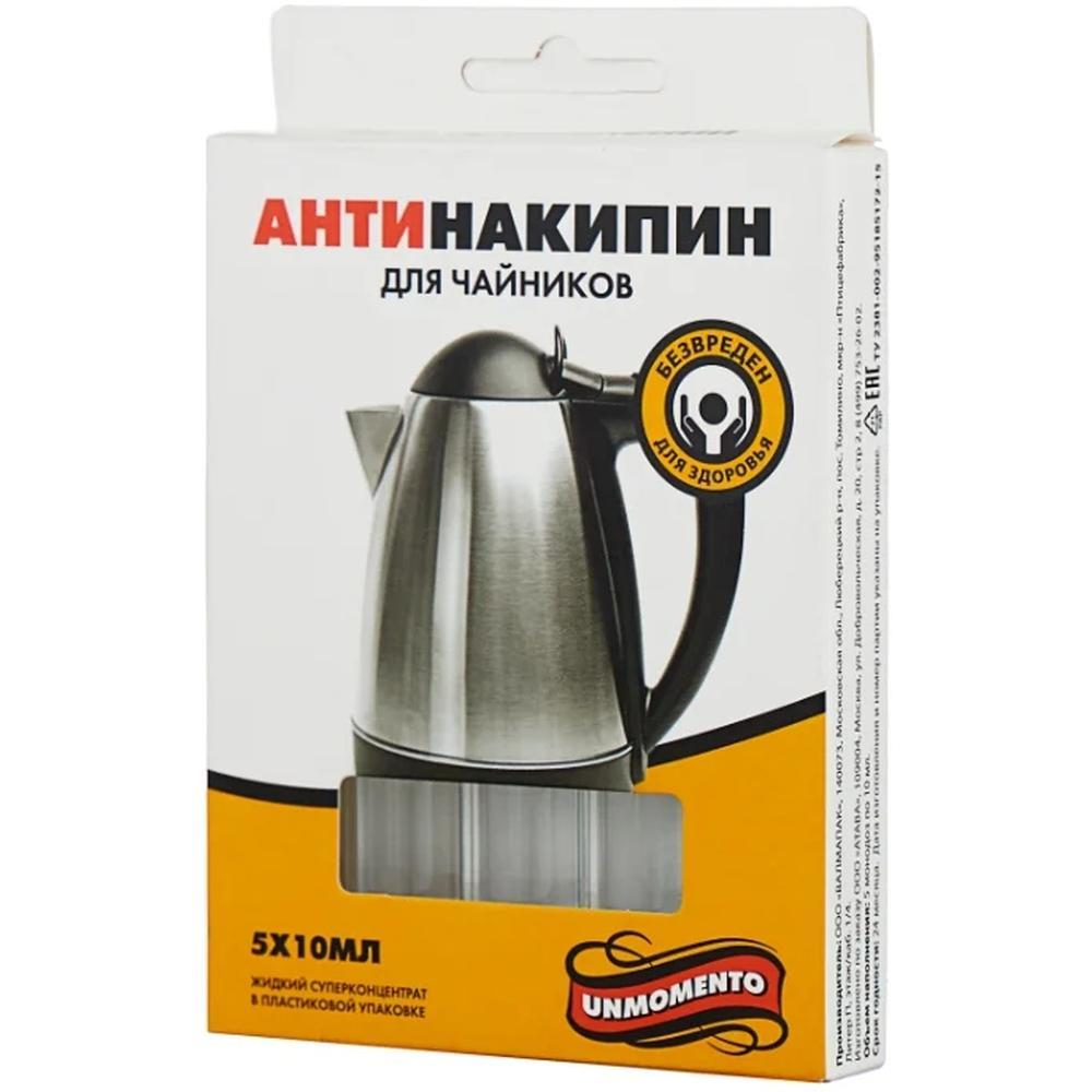Антинакипин Un Momento Антинакипин для чайников, 5x10 мл.