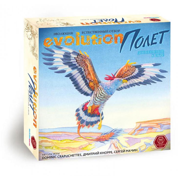 Настольная игра Эволюция Полет 13-03-02 настольная игра правильные игры эволюция биология для начинающих 13 03 04