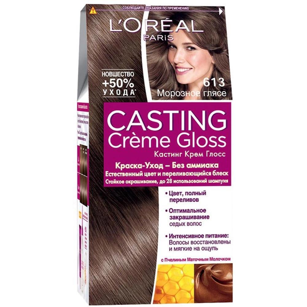 L'Oreal Paris Casting Creme Gloss стойкая краска-уход для волос, 613, Морозное глясе. l oreal paris casting creme gloss стойкая краска уход для волос 603 молочный шоколад