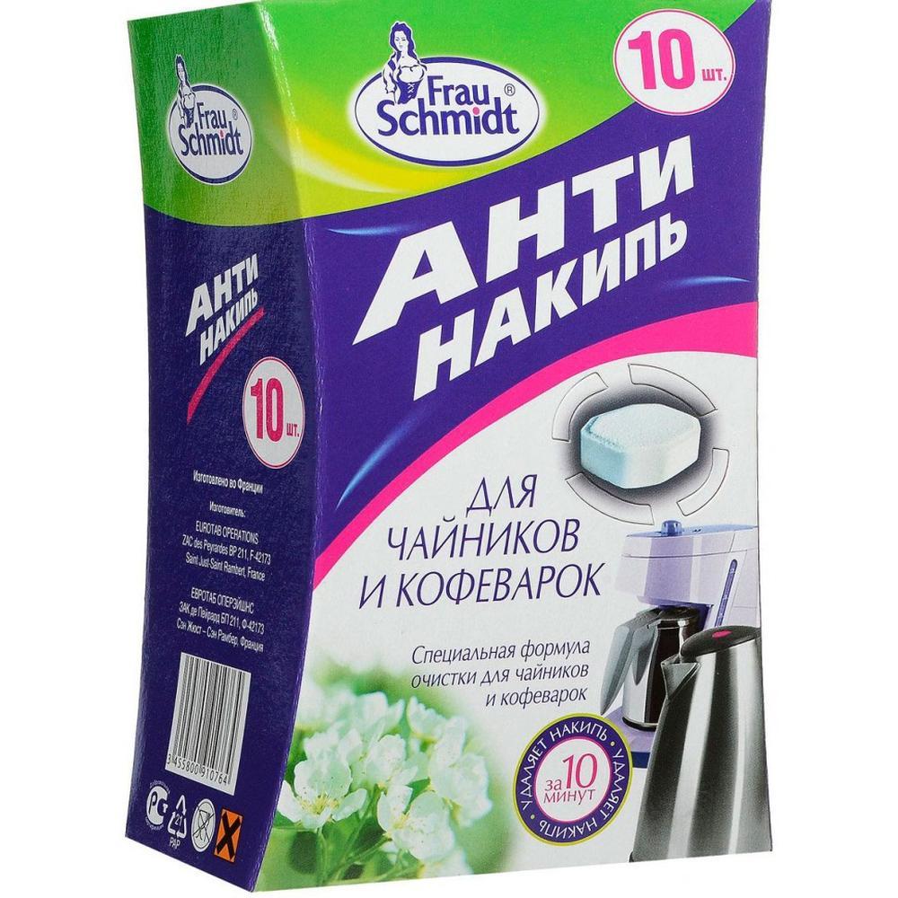 Антинакипин Frau Schmidt Таблетки Антинакипь для чайников и кофеварок, 10 шт.