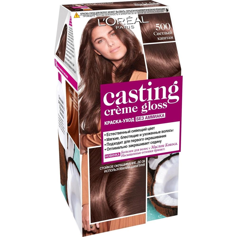L'Oreal Paris Casting Creme Gloss стойкая краска-уход для волос, 500, Светлый каштан. l oreal paris casting creme gloss стойкая краска уход для волос 603 молочный шоколад