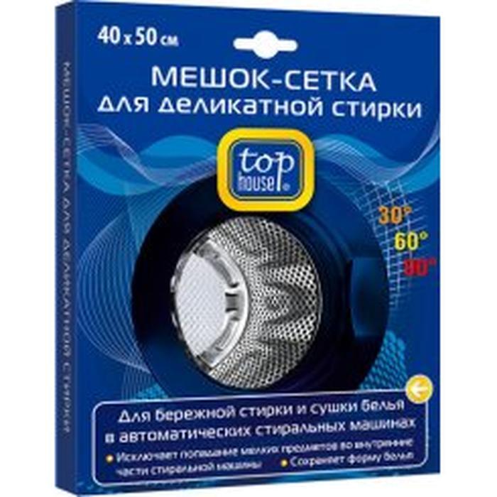 Top House Мешок-сетка для деликатной стирки, 40 см х 50 см. салфетка top house для стеклокерамики 31 х 32 см