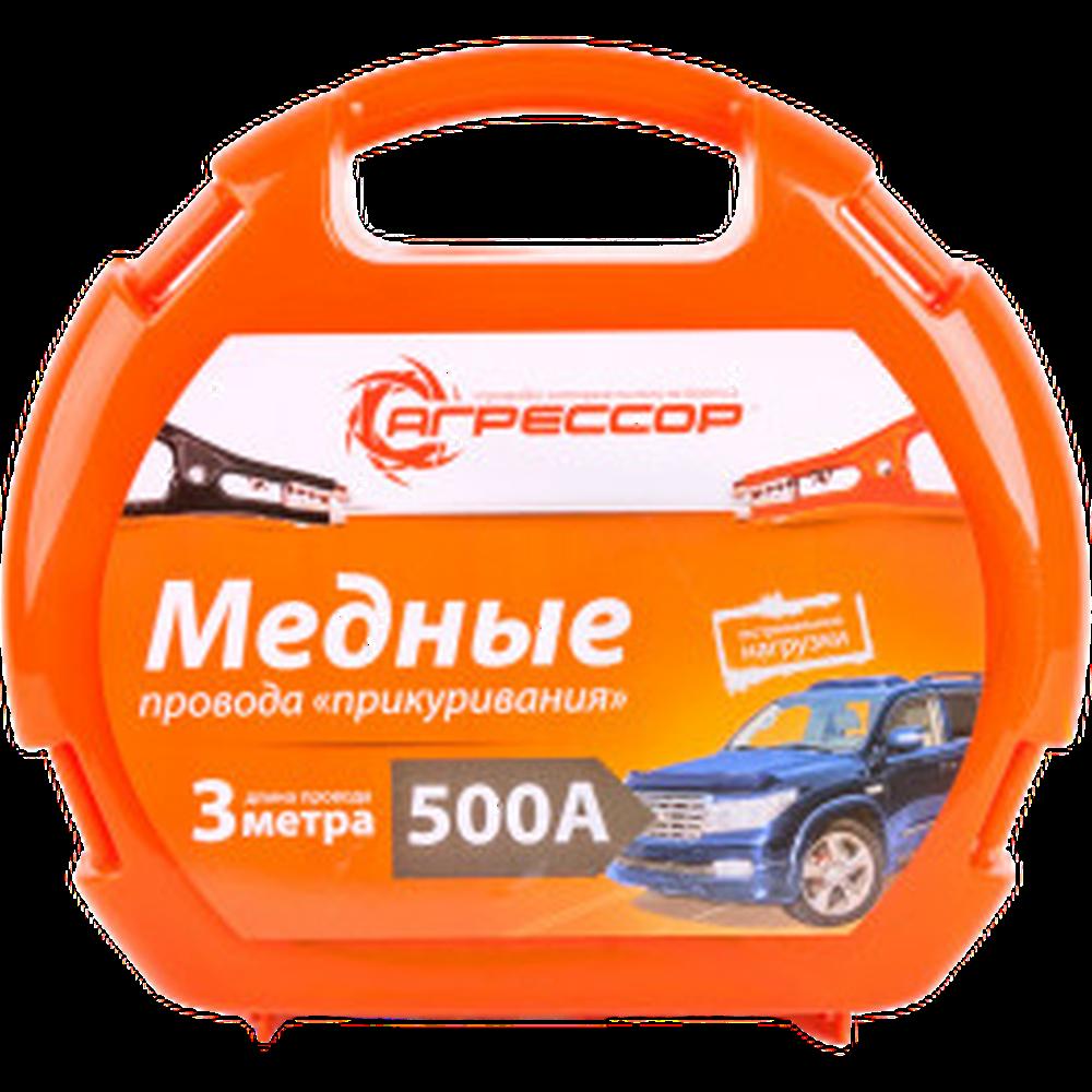 Пусковые провода Агрессор AGR-500 медные 3м