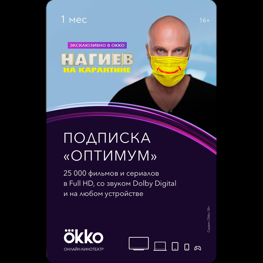 Фото - Подписка онлайн-кинотеатр Okko оптимум 1 месяц кинотеатр