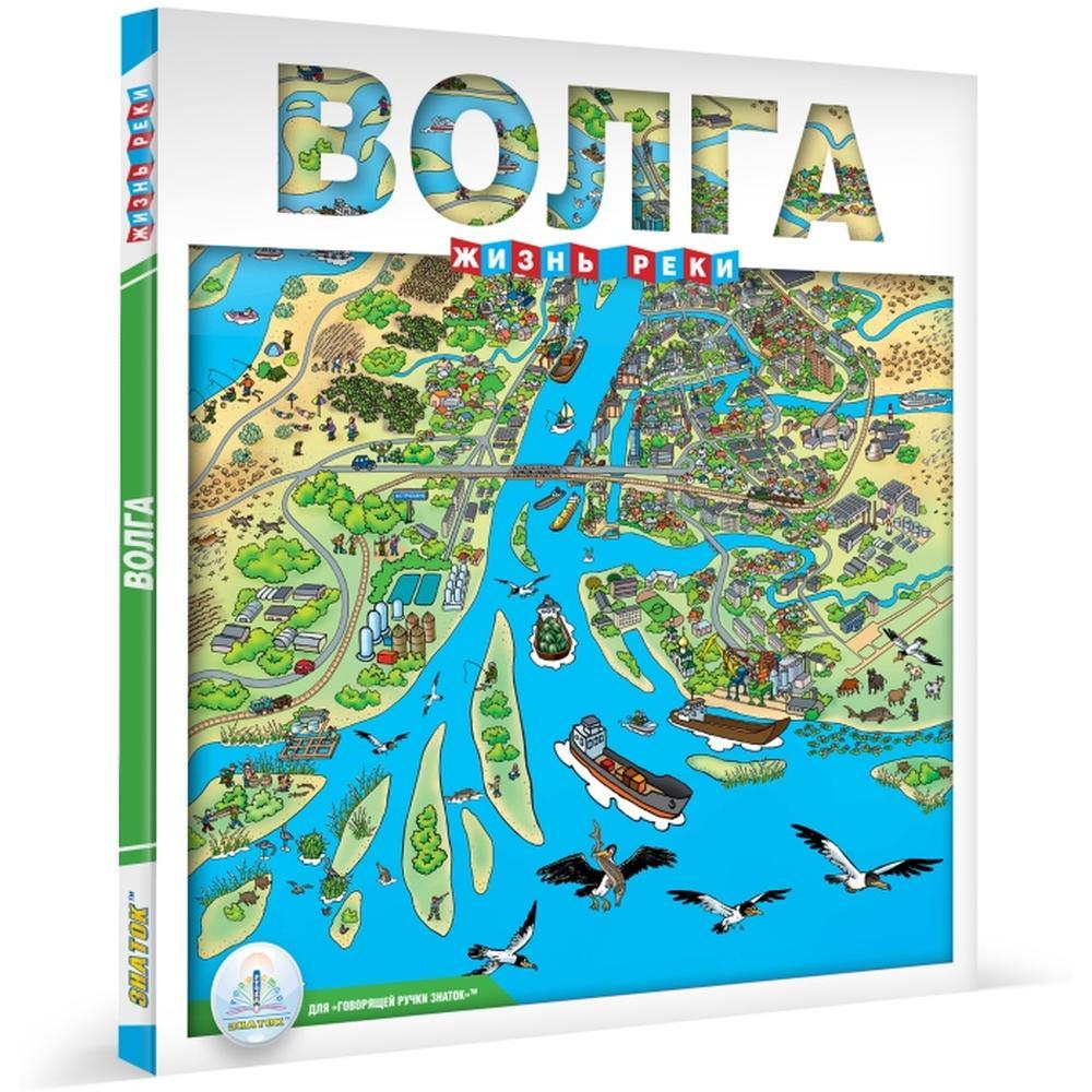 Книга для говорящей ручки ЗНАТОК Волга, Жизнь реки ZP-40154 недорого