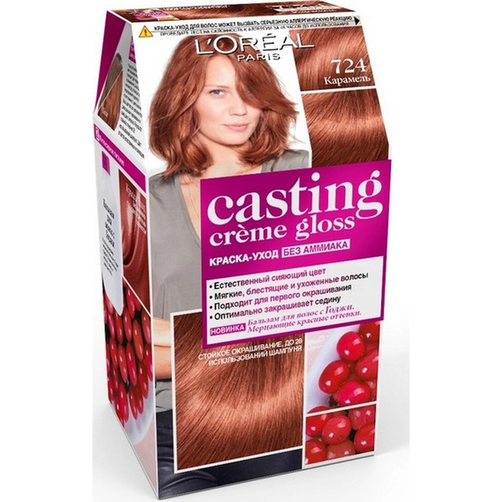 L'Oreal Paris Casting Creme Gloss стойкая краска-уход для волос, 724, Карамель. l oreal paris casting creme gloss стойкая краска уход для волос 603 молочный шоколад