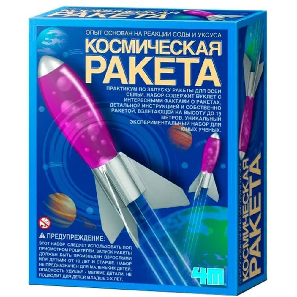 Фото - Научно-познавательный набор 4M 00-03235 Космическая Ракета космическая ракета космос наш космическая ракета