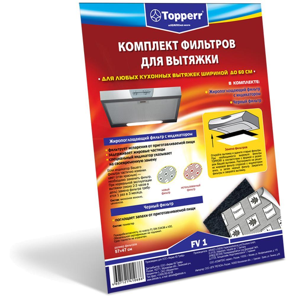 Topperr FV 1 комплект фильтров для вытяжек 470*550 мм