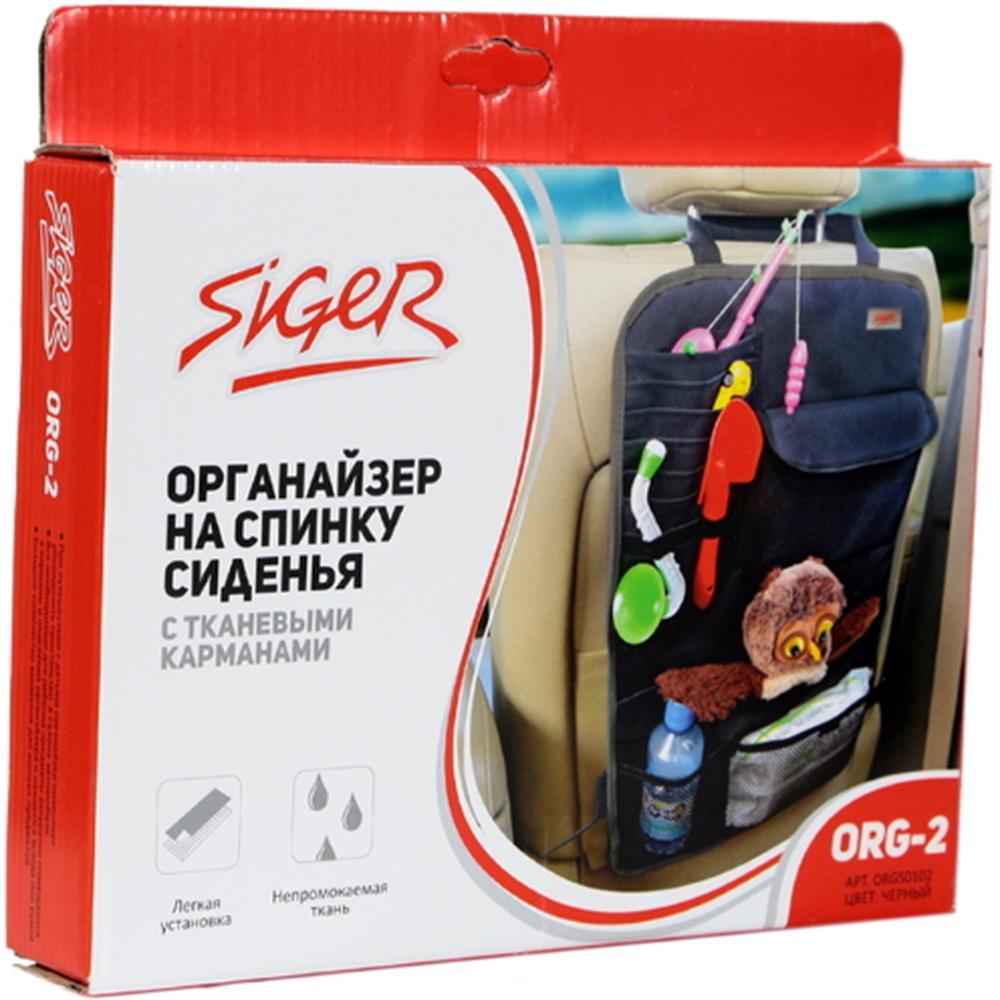 Фото - Органайзер на спинку сиденья Siger ORG-2 с тканевыми карманами накидка на спинку сидения siger safe 2 без карманов orgs0202