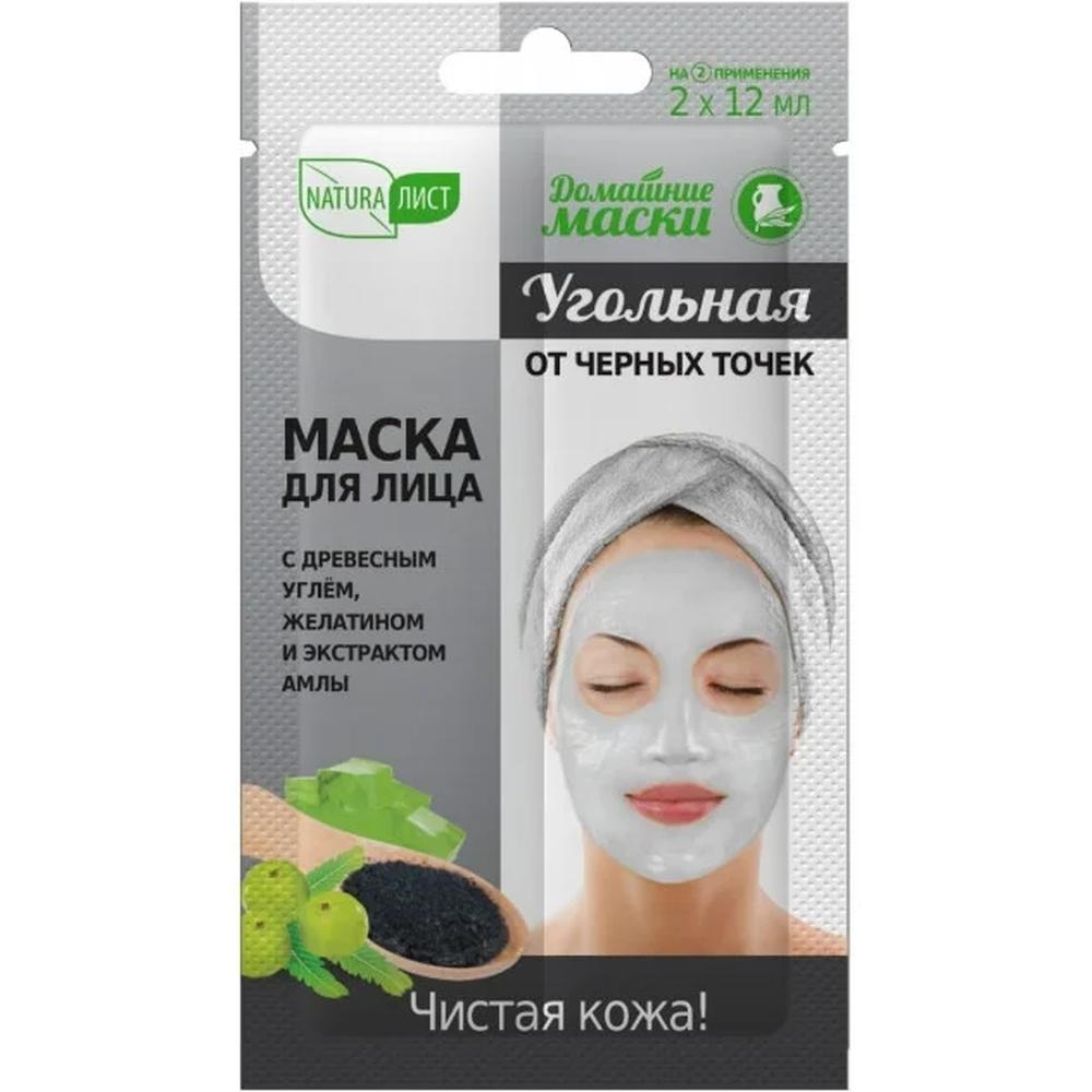 Naturaлист Домашние маски Угольная маска от черных точек, 2x12 мл. недорого