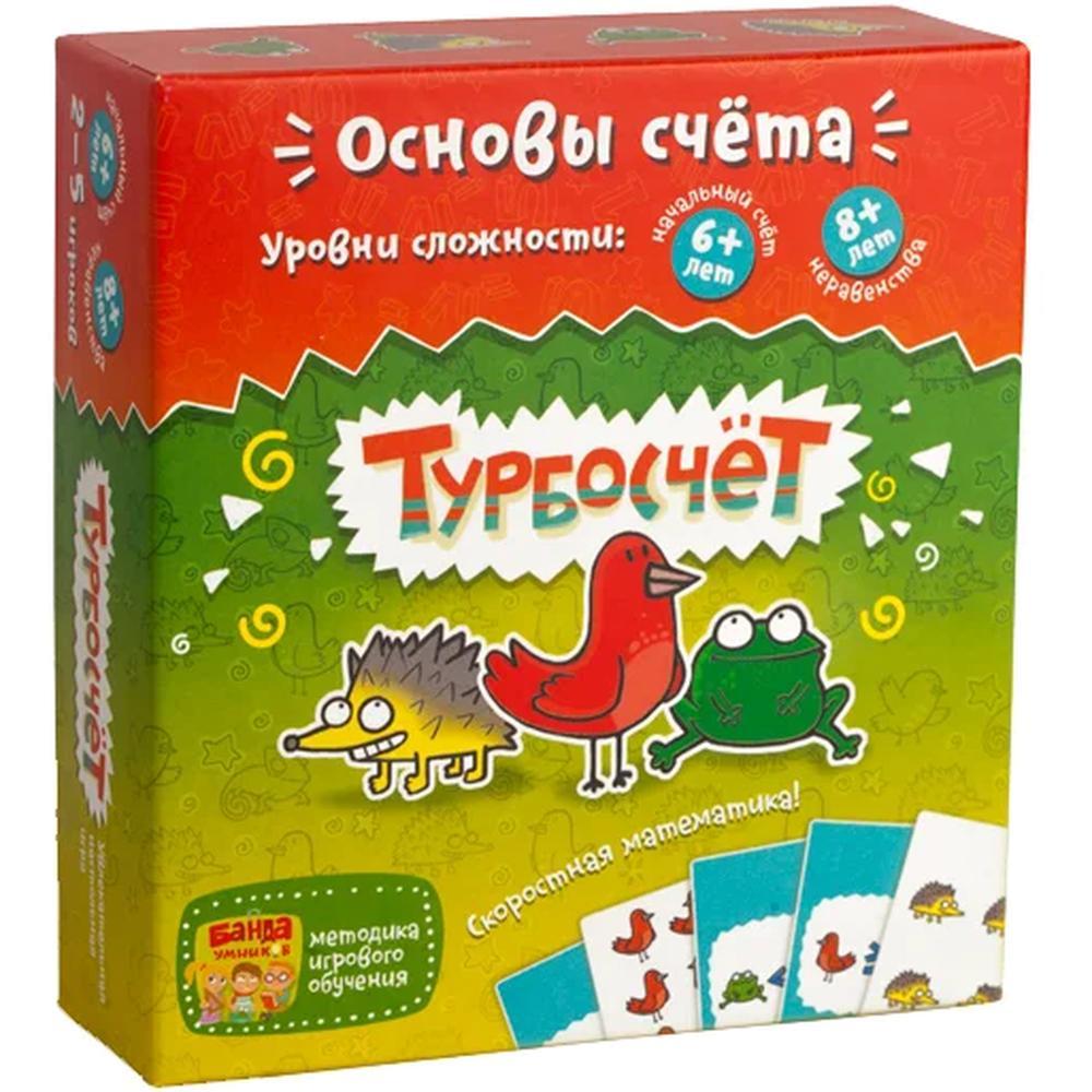 Настольная игра Банда Умников Турбосчёт УМ003