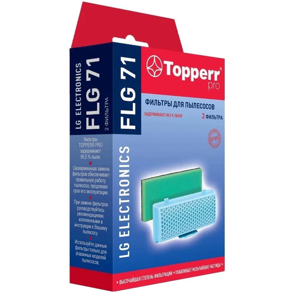 Topperr FLG 71 Комплект фильтров для пылесосов LG (VK701, VK 702., VK 711, VK 721, VK 781, VK 791)