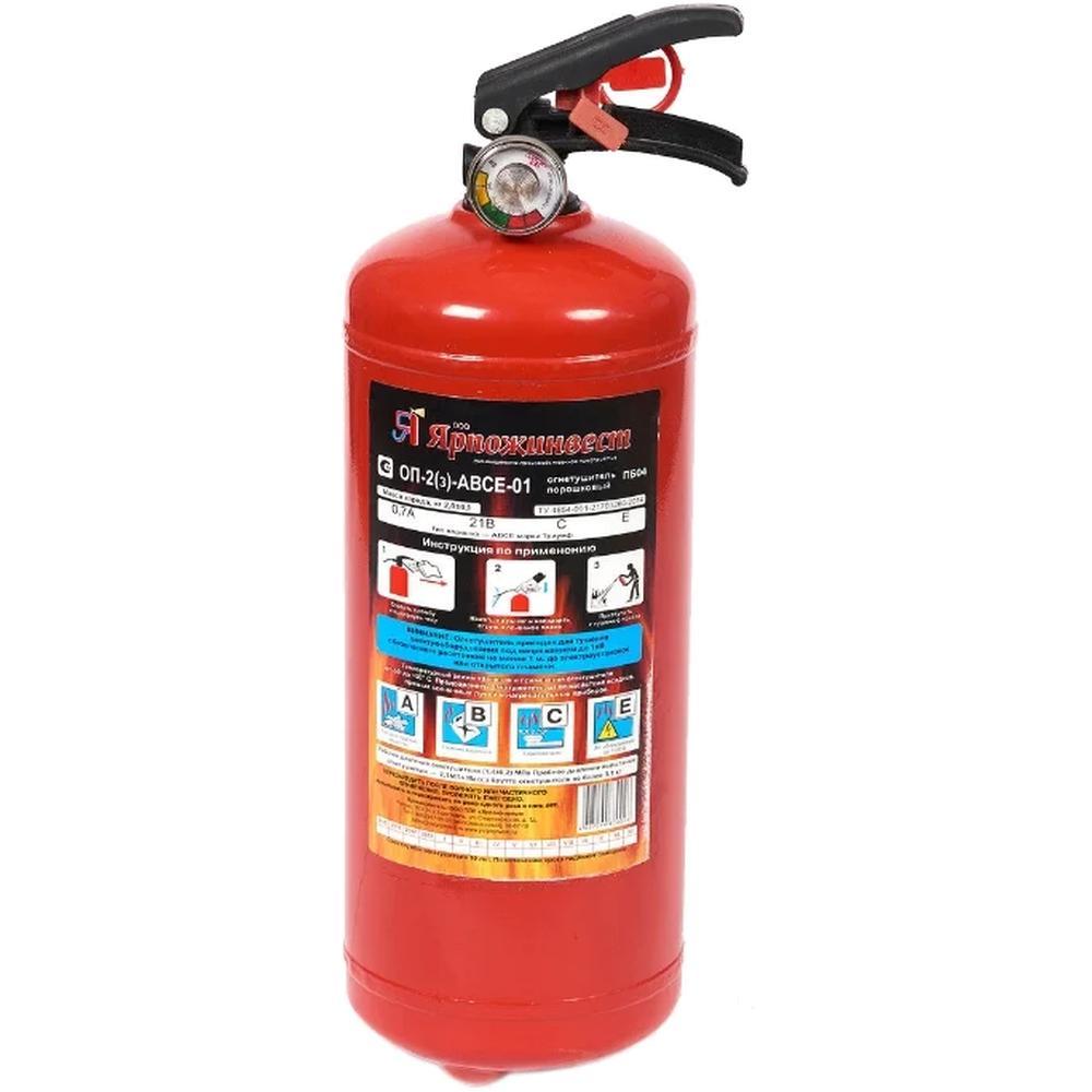 Огнетушитель порошковый ОП-2(з)-ABCE-01