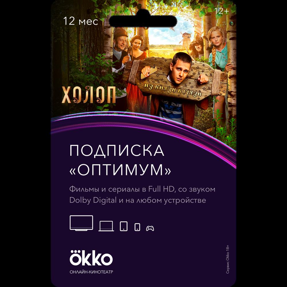 Фото - Подписка онлайн-кинотеатр Okko оптимум 12 месяцев медиаплеер sber okko smart box модель okko 01