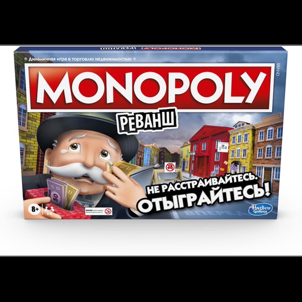 Настольная игра Hasbro Монополия Реванш E9972