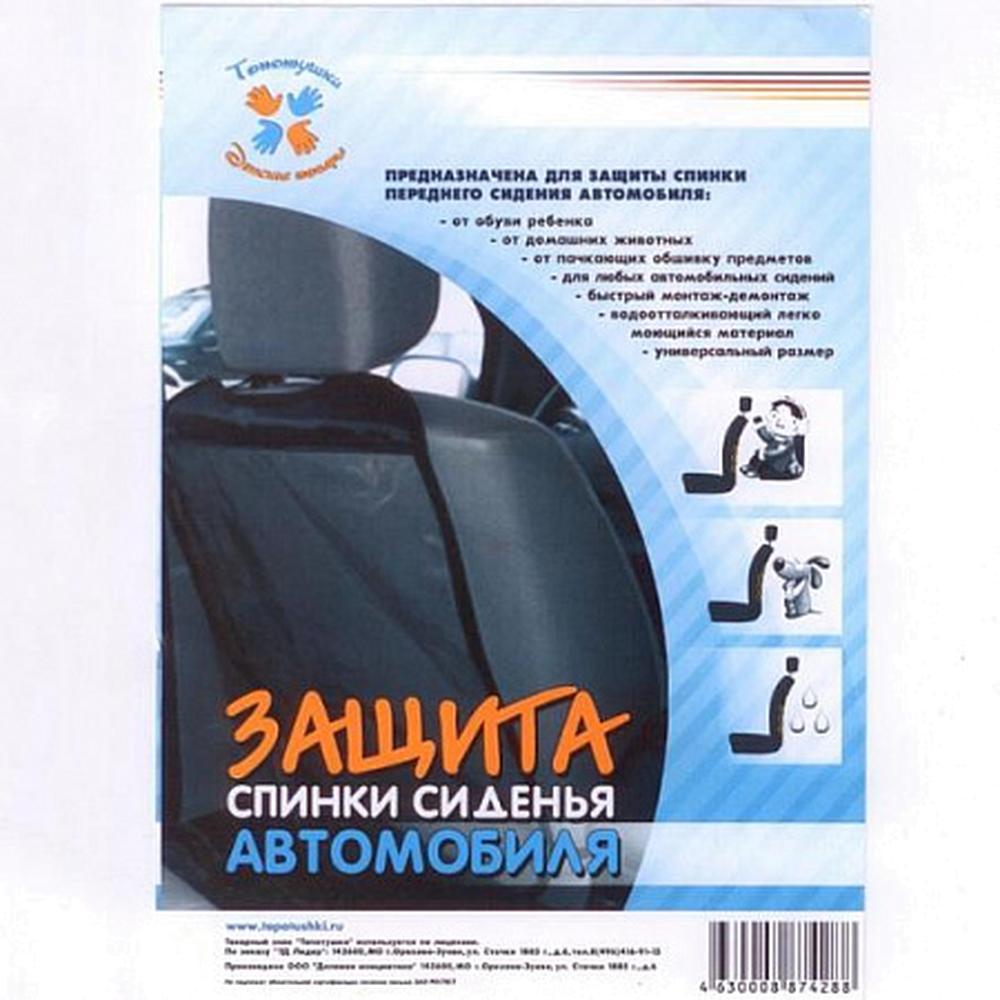 Защита автомобильного сидения